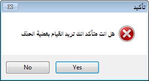 المحتسب_حذف_ملف4
