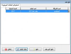 المحتسب_حذف_ملف6